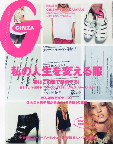 GINZA (ギンザ) 2013年 05月号 [雑誌]の詳細を見る