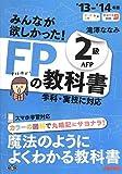 2013-2014年版 みんなが欲しかった!  FPの教科書 2級・AFP