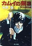 カムイの剣 (3) (角川文庫 (5953))