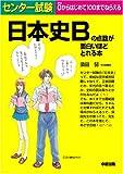 センター試験 日本史Bの点数が面白いほどとれる本