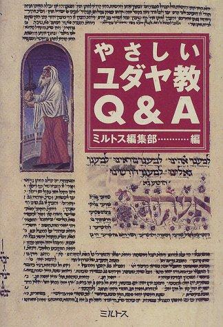 やさしいユダヤ教Q&Aの詳細を見る