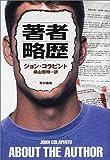 著者略歴 (ハヤカワ・ノヴェルズ)
