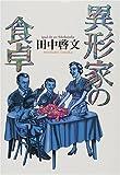 異形家の食卓