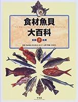食材魚貝大百科〈2〉貝類・魚類