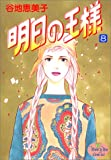 明日の王様 (8) (ヤングユーコミックス)