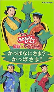 NHKおかあさんといっしょ 最新ソングブック かっぱなにさま? かっぱさま! [VHS]