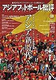 アジアフットボール批評issue08