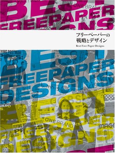 フリーペーパーの戦略とデザインの詳細を見る