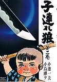 子連れ狼 2 (劇画キングシリーズ)