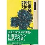 仕事師列伝 (同時代ライブラリー)