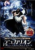 デュカリオン [DVD]
