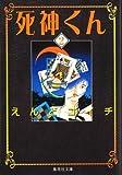 死神くん 2 (集英社文庫—コミック版)