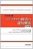 改訂第2版パーソナリティ障害の認知療法全訳版