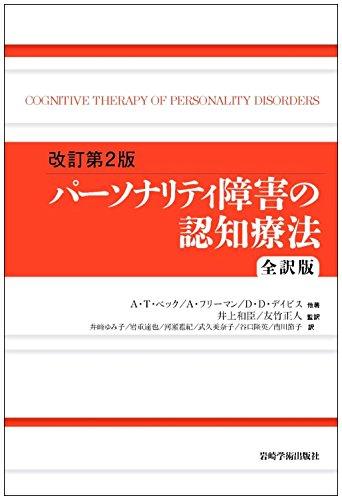 改訂第2版パーソナリティ障害の認知療法全訳版の詳細を見る