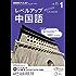 NHKラジオ レベルアップ中国語 2017年 1月号 [雑誌] (NHKテキスト)