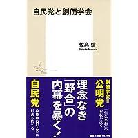 自民党と創価学会 (集英社新書)