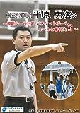 国際審判員 平原勇次の ~最新ルール対応 バスケットボール ルールと審判法 2~ [DVD]