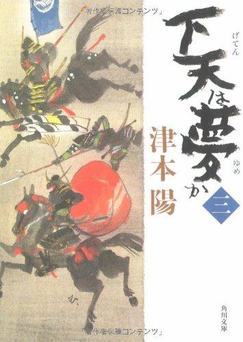 下天は夢か 三 (角川文庫)の詳細を見る