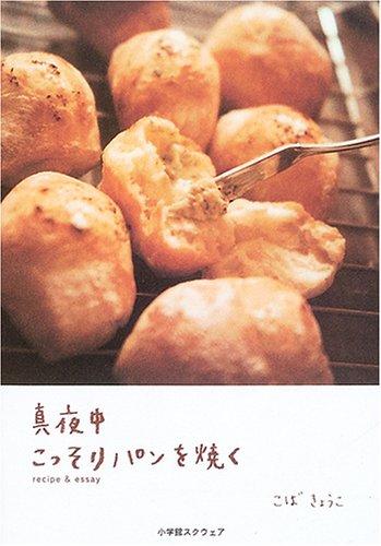 真夜中こっそりパンを焼く—recipe & essay