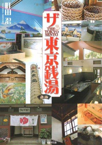 ザ・東京銭湯の詳細を見る