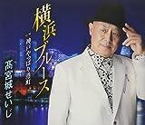 横浜ブルース♪高宮城せいじのジャケット