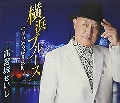 神戸やっぱり港町♪高宮城せいじのCDジャケット
