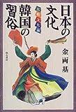 日本の文化 韓国の習俗