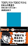 TOEFL・TOEICと日本人の英語力―資格主義から実力主義へ / 鳥飼 玖美子 のシリーズ情報を見る