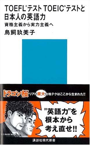 TOEFL・TOEICと日本人の英語力―資格主義から実力主義へ (講談社現代新書)の詳細を見る