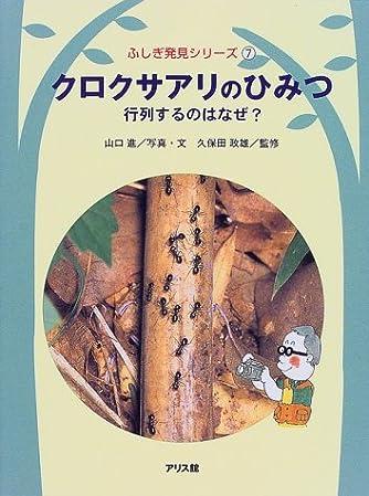 クロクサアリのひみつ―行列するのはなぜ? (ふしぎ発見シリーズ)