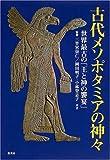 古代メソポタミアの神々―世界最古の「王と神の饗宴」