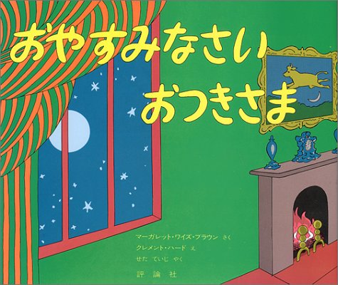 おやすみなさいおつきさま (評論社の児童図書館・絵本の部屋)