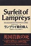 ランプリイ家の殺人 世界探偵小説全集(17)