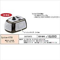 グローベン ポンプ 噴水用小 System-X750 C40TC0075 『ガーデニングDIY部材』
