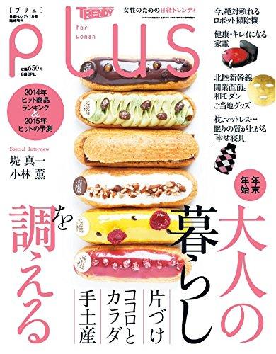 日経トレンディ1月号臨時増刊日経TRENDY pLus(プリュ)