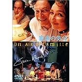 家族の気分 [DVD]