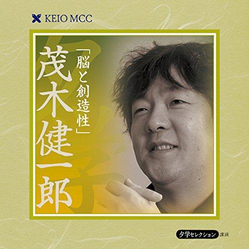 慶應MCC夕学セレクション「脳と創造性」 |