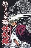 ぬらりひょんの孫 キャラクター公式データブック 妖秘録 (ジャンプコミックス)