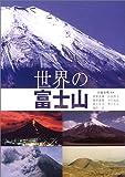 世界の富士山