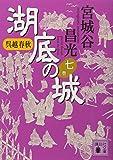 呉越春秋 湖底の城 七 (講談社文庫)