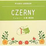ピアノレッスン ツェルニー30番練習曲