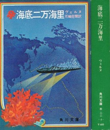 海底二万海里 (1968年) (角川文庫)の詳細を見る
