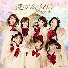 Berryz工房「Mythology 〜愛のアルバム〜」のジャケット画像