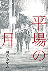 第52回「三島賞」に三国氏、同「山本賞」に朝倉氏