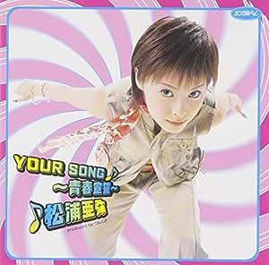 シングルV 「YOUR SONG~青春宣誓~」 [DVD]
