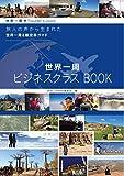 世界一周ビジネスクラスBOOK (旅人の声から生まれた世界一周&航空券ガイド) 画像