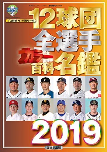 12球団全選手カラー百科名鑑2019