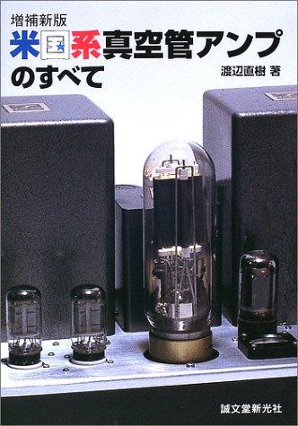 増補新版 米国系真空管アンプのすべて