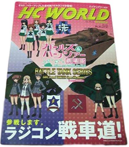 全日本模型ホビーショー2016ガールズ&パンツァー ラジコン戦車道