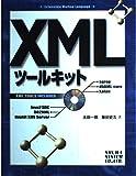 XMLツールキット